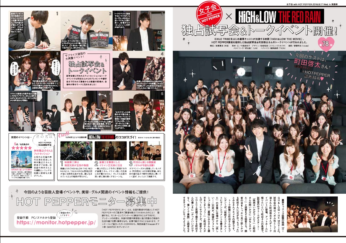 『HiGH&LOW THE MOVIE』 独占試写会&トークイベント