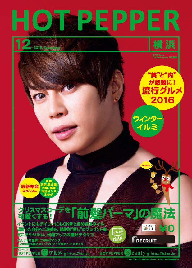 2016年12月号HP表紙