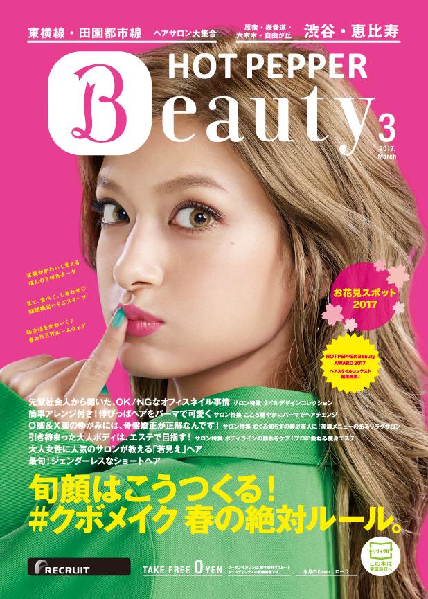 2017年3月号 2月24日(金)発行号