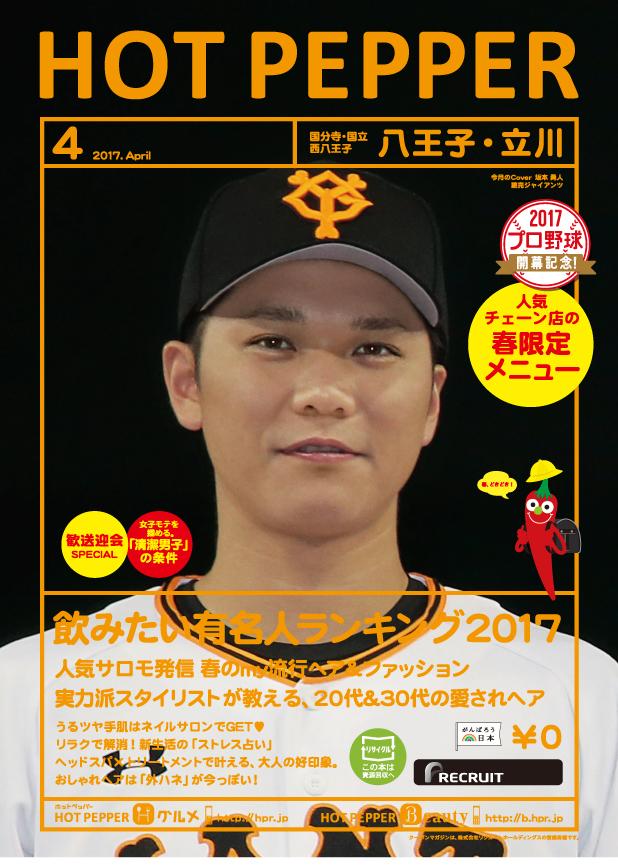 坂本勇人_読売ジャイアンツ