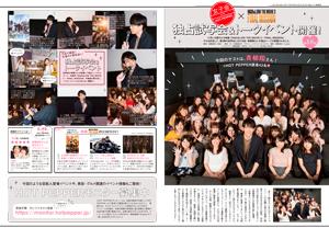 女子会 with HOT PEPPER 『HiGH&LOW THE MOVIE3 / FINAL MISSION』×青柳翔(劇団EXILE)