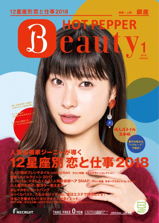 2018年1月号HPB表紙