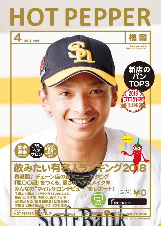 東浜巨_福岡ソフトバンクホークス