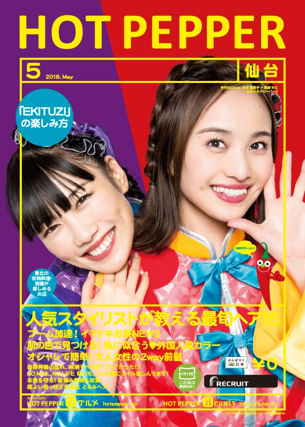 2018年5月号HP表紙