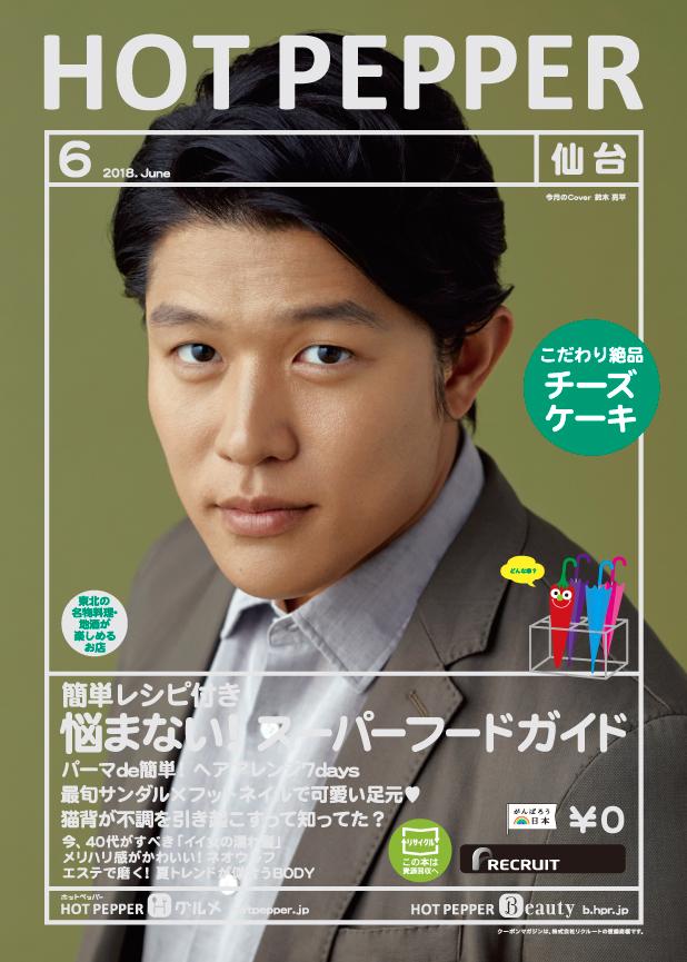 2018年6月号HP表紙