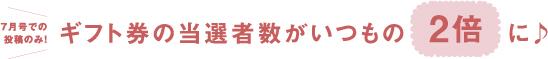 1807_toukou_title2.jpg