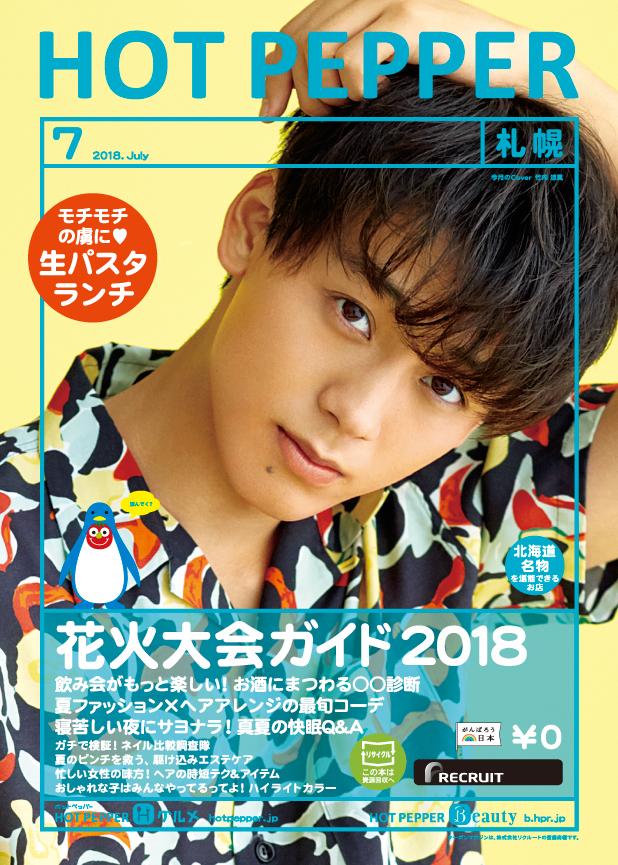 2018年7月号HP表紙
