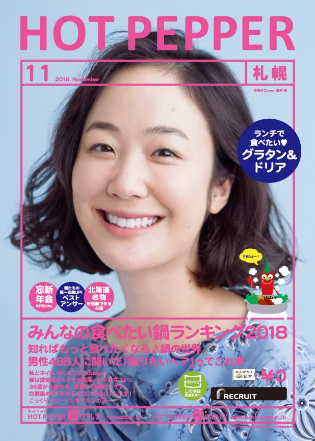 2018年11月号HP表紙