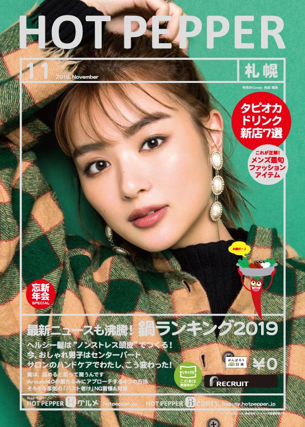2019年11月号 10月25日(金)発行号