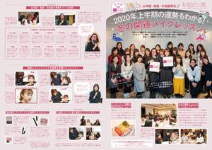 女子会 with HOT PEPPER Beauty 『2020年の運勢もわかる!秋の開運メイクレッスン』