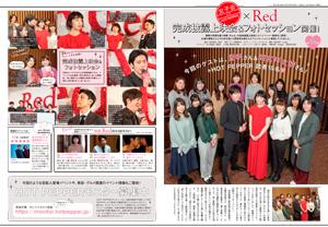女子会 with HOT PEPPER 『Red』×夏帆&間宮祥太朗