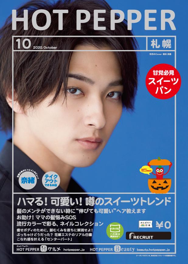 10月号 9月25日(金)発行号