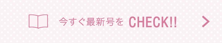 今すぐ最新号をCHECK!!